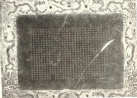 纳兰揆叙墓志铭盖 说明:揆叙是明珠次子,纳兰性德二弟.