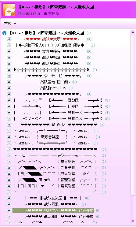 (好看简单的yy频道设计) (446x742)-寻仙yy频道设计图有的速度图片