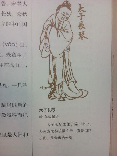 传说中的太子长琴是一个什么样的人物?图片