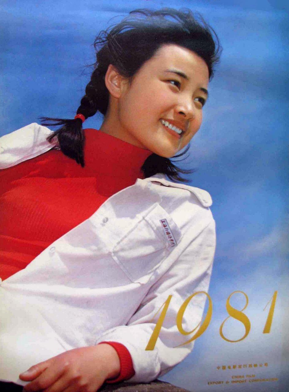 八十年电影演员——陈冲