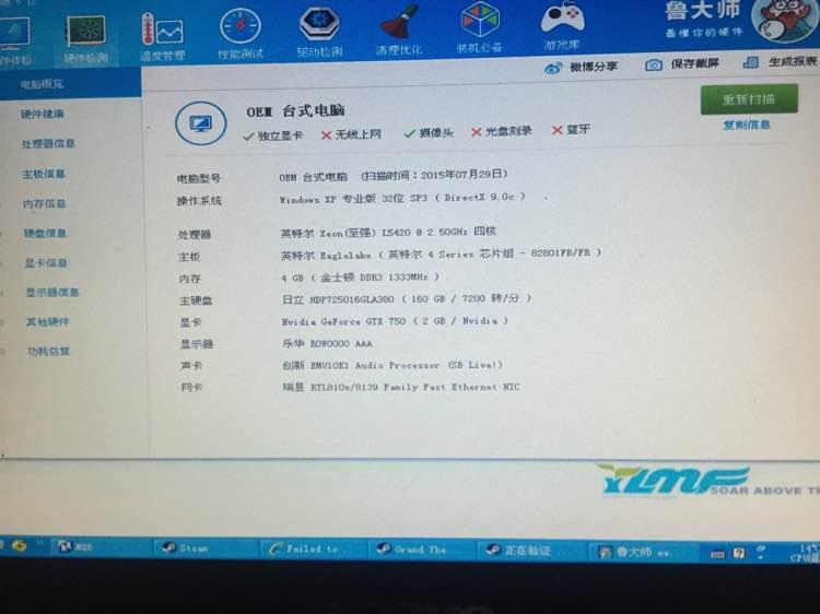 gta5破解xp_如图,我的电脑是xp系统,顺便帮我看下其他配置,能不能玩gta5
