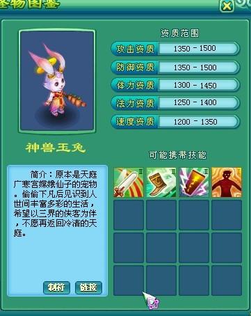 神武神兽玉兔图鉴图片大全 都是一个小故事 神兽玉兔