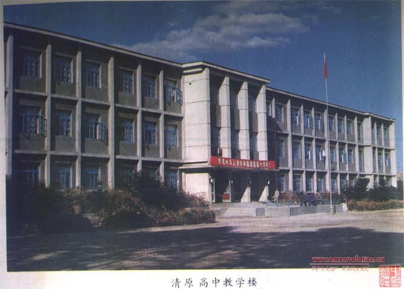 清原满族自治县高级中学北京自助游旅游攻略图片
