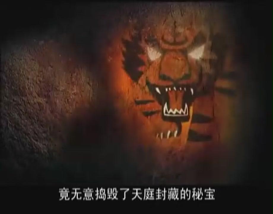 【截图】十二生肖传奇第三集截图