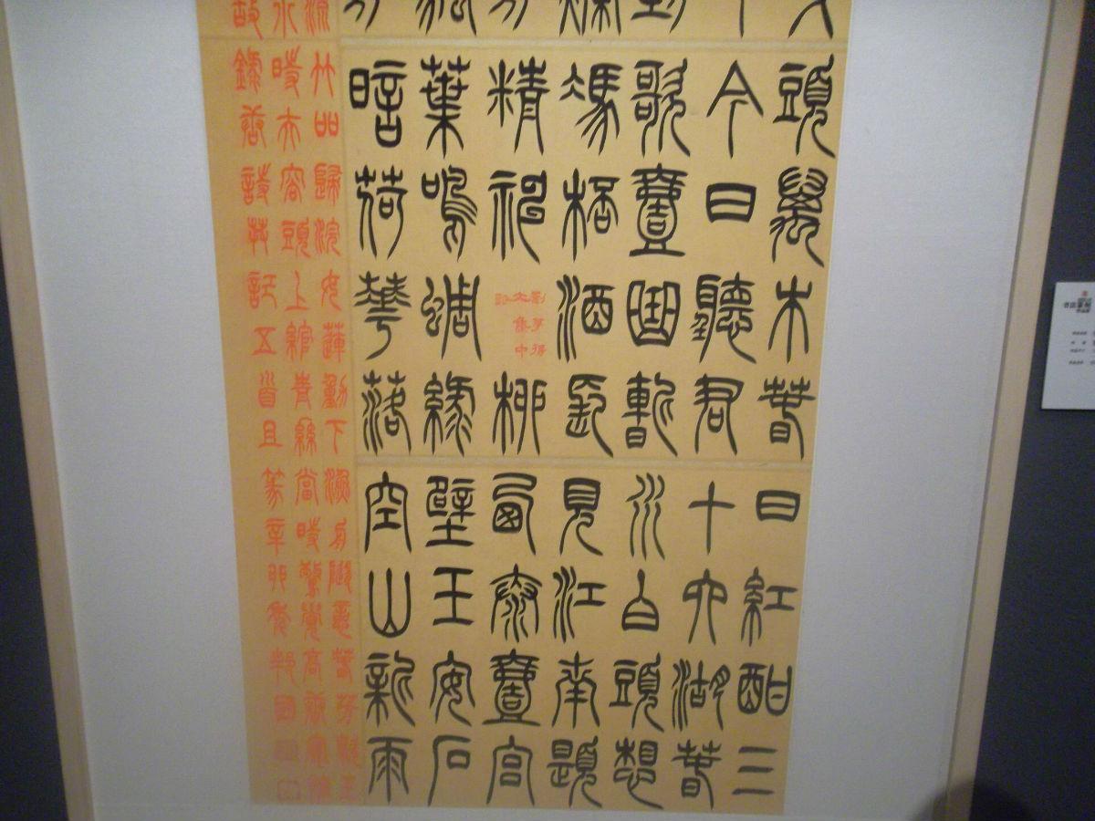 全国第十届书法篆刻展图片