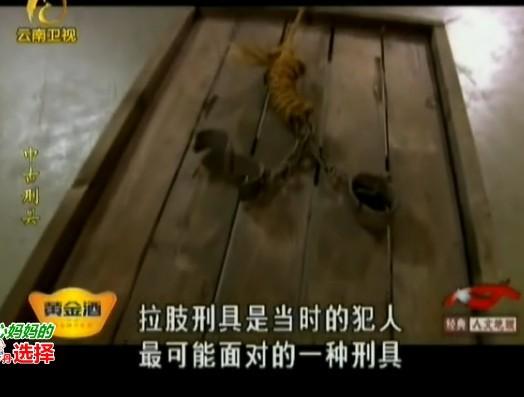 【视频】真人演示清十大酷刑:女人木马