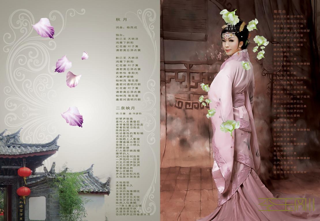 李玉刚 人生是一袭华美的袍,爬满虱子2011.4.18