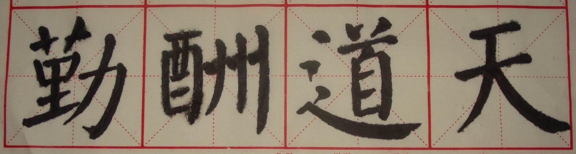 宿悦书法欣赏 楷书作品 《心经》图片
