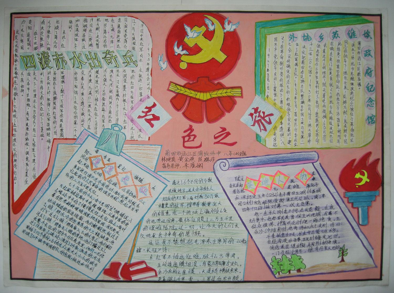 新小学生国庆节手抄报图片图片