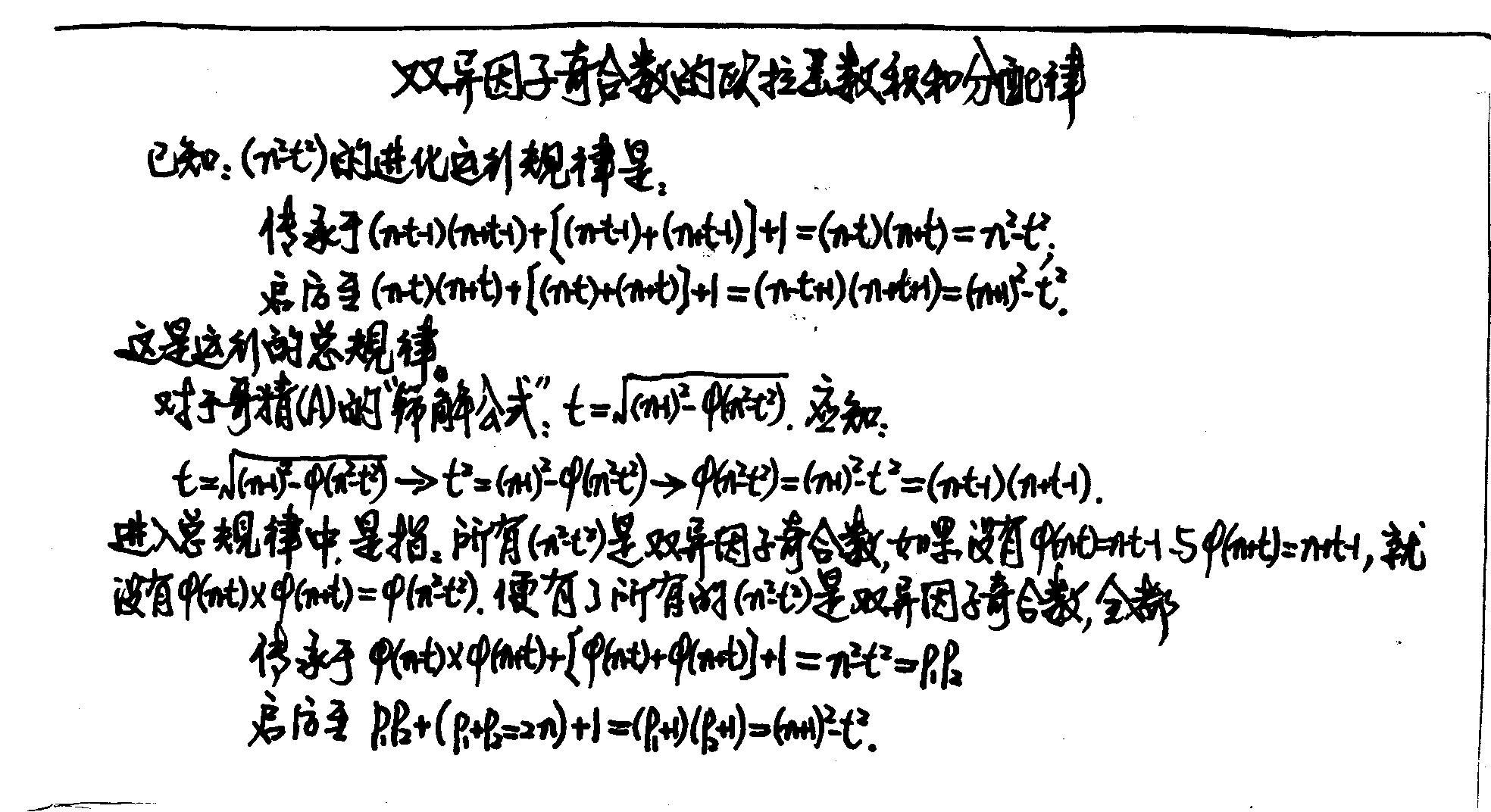欧拉的函数 欧拉的函数优酷 欧拉函数公式高清图片