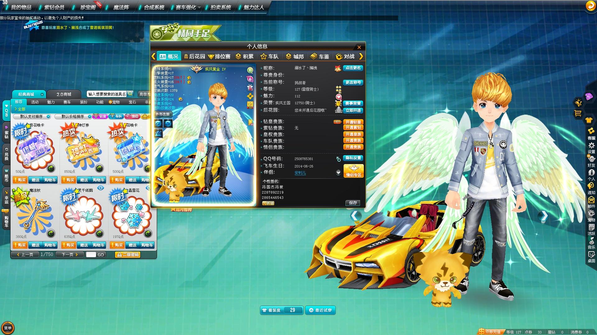 合成一个雪诺翅膀 QQ飞车 Powered by Discuz图片