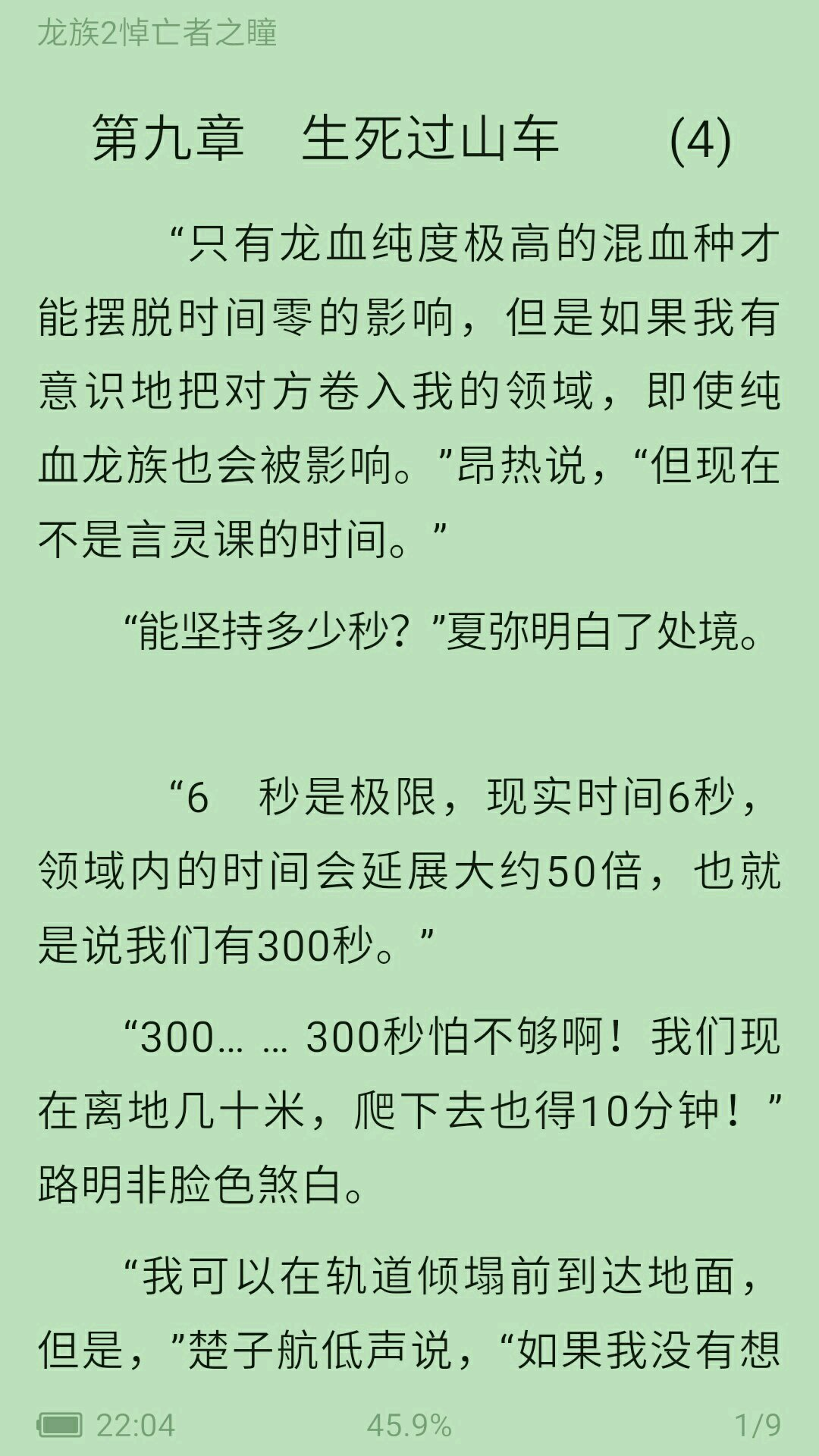 重新看龙族2,发现书里对校长的时间零有详细的描述啊.