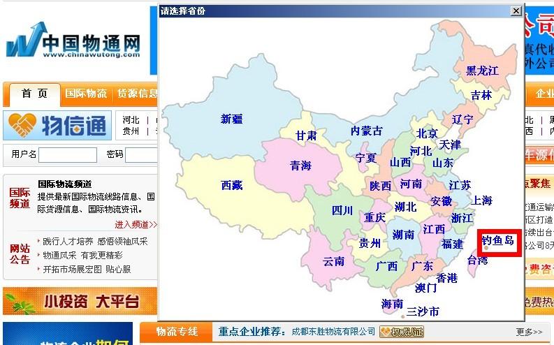 中国物通网坚决捍卫钓鱼岛!