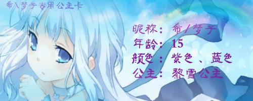 【演绎 公主】暮雪公主皇家贵族学校【只收女孩纸】图片
