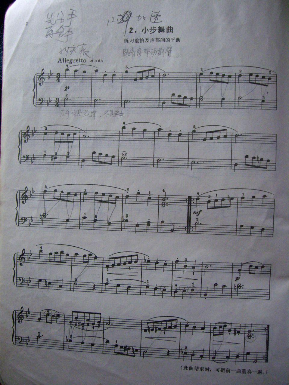小步舞曲2图片