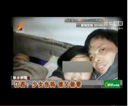 【孽缘】14岁少女产下继父女儿