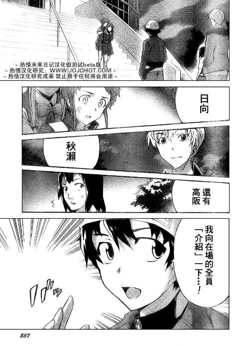 夫妻成长日记漫画中文