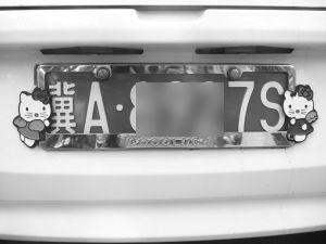 交警解读如何正确悬挂机动车号牌架 东光吧 长城论坛 高清图片