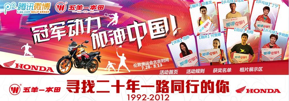 好消息 到五羊本田专卖店上传照片为中国加油图片
