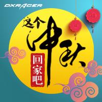 #迪锐克斯中秋赏(啃)月饼大赛#