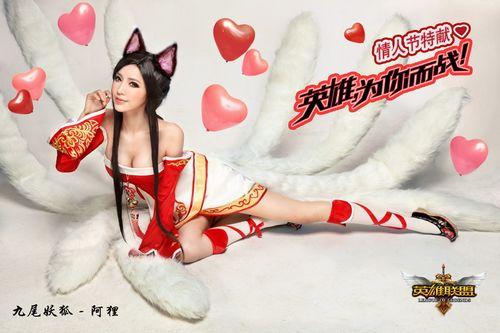 节贡献一张情人节的九尾妖狐--阿狸~祝大家七夕快乐~要是在高清图片