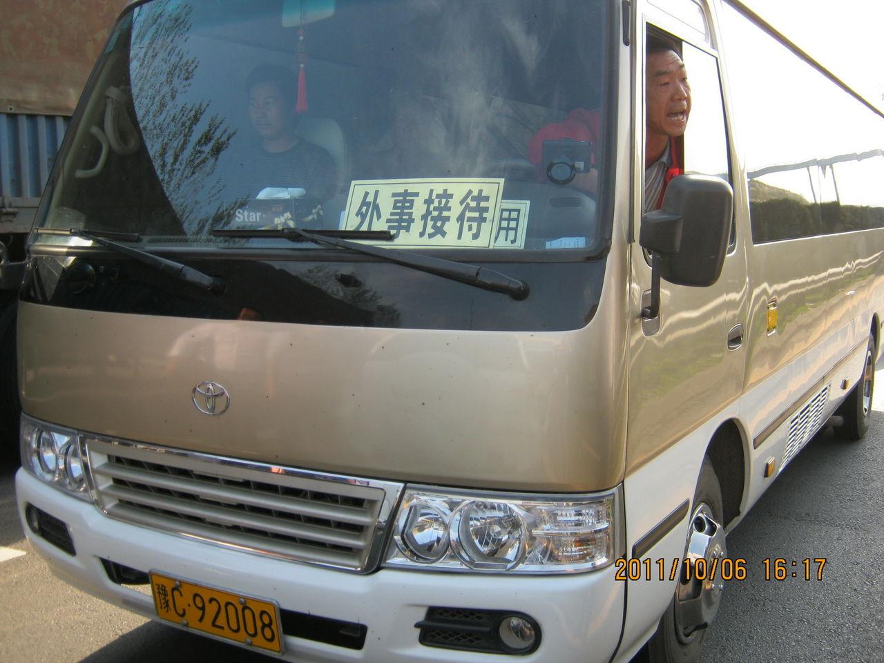 公车旅游 司机逞威 洛阳吧 贴吧 高清图片