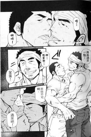 松武漫画大叔上等
