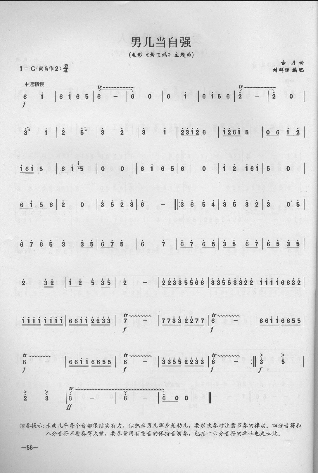 笛子g调简谱图片_g调笛子版曲谱图片