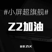 联想ZUK Z2发布会加油!抽送Z码!