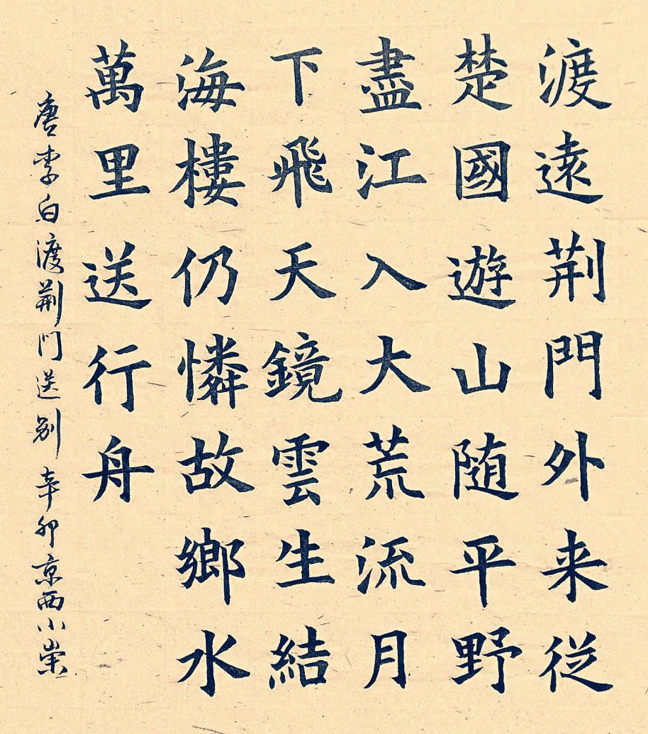 欧体楷书古诗规范字帖图片