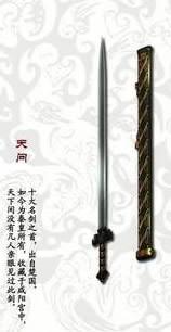 秦时明月十名剑排名榜带图哦