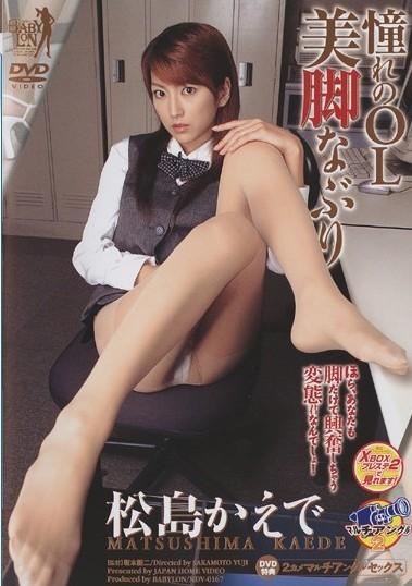 女神松岛枫纯