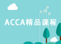 ACCA精品课程