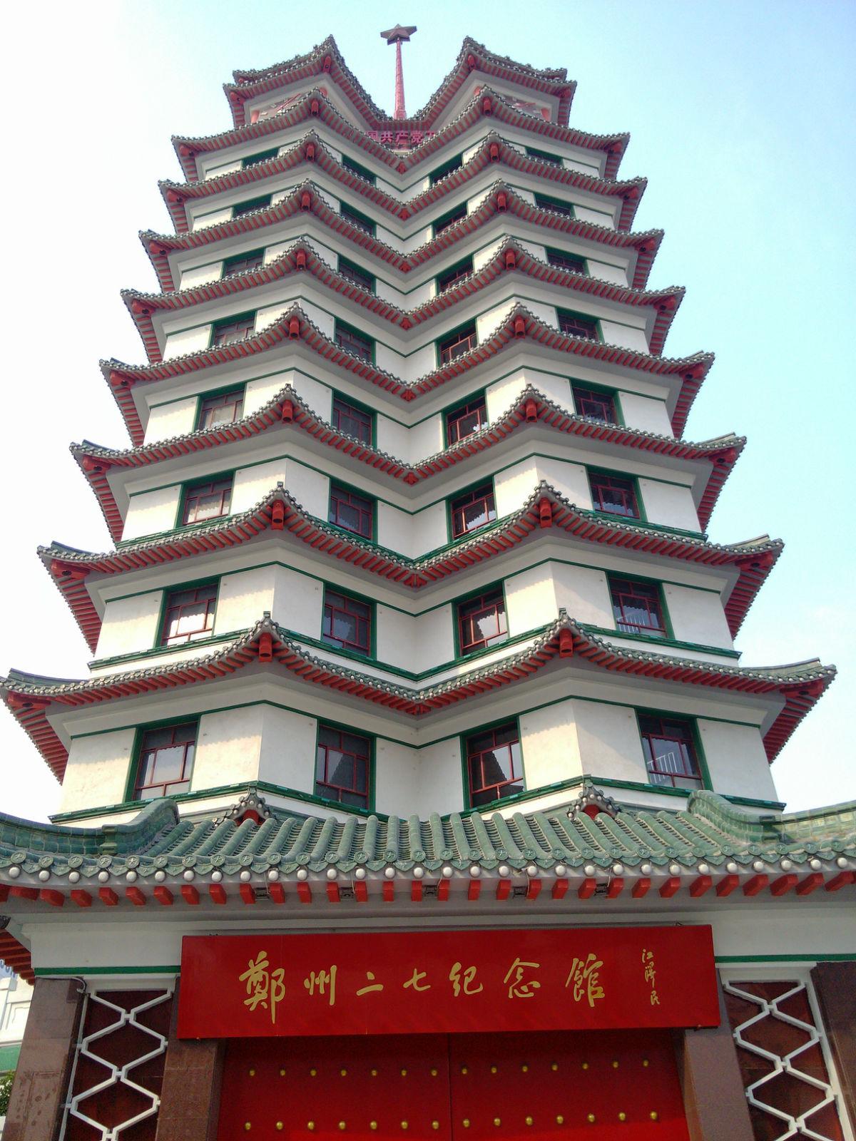 二七塔 郑州 郑州二七纪念塔 原福塔图片