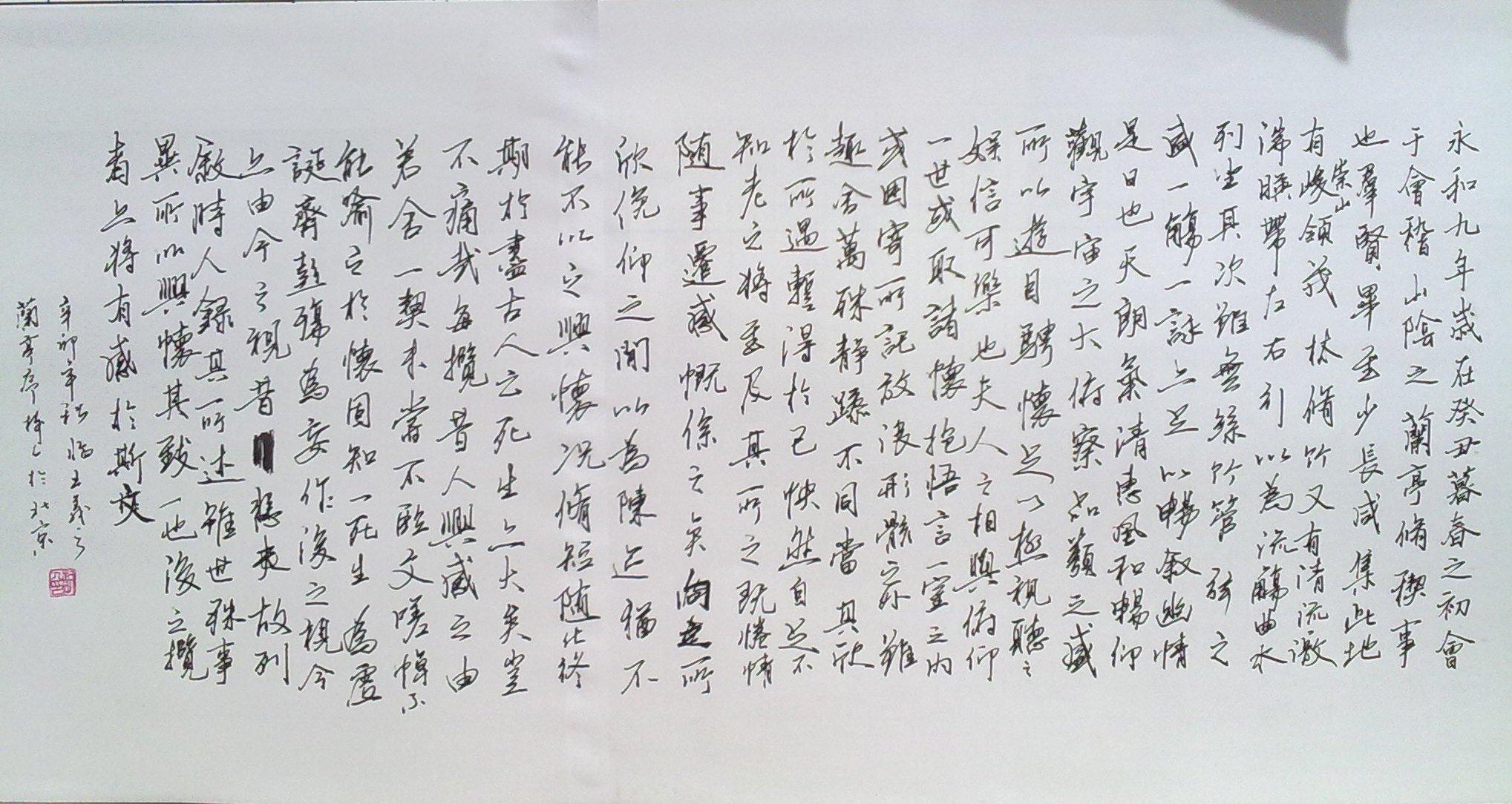 刚用钢笔抄的兰亭序,不是细临的图片