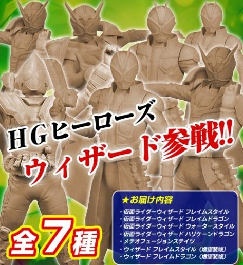 【转】假面骑士wizard强化火龙型态+风龙型态玩具图片