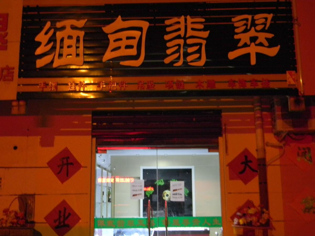 赵县 缅甸翡翠 店