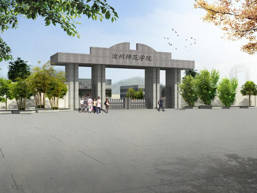 河北沧州师范学院怎么样图片
