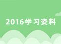 学习资料 2016.4更新