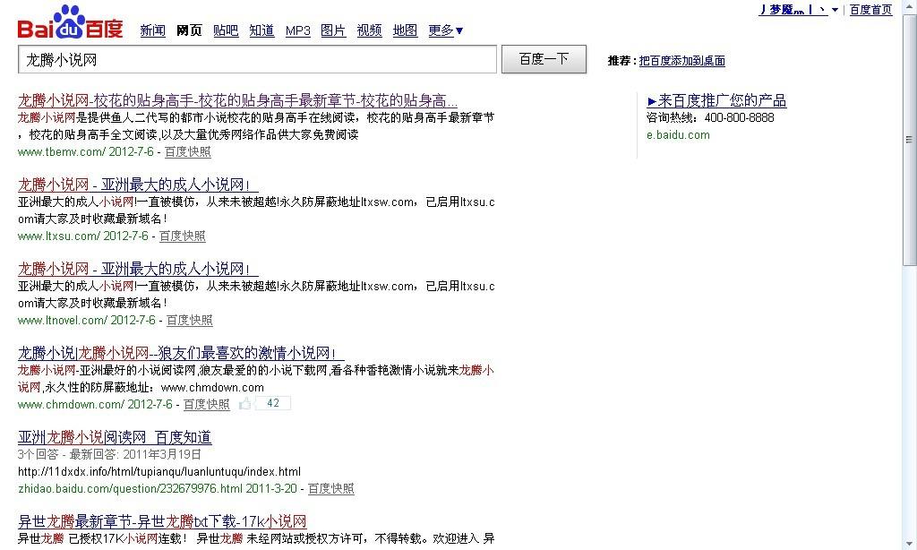 龙腾小说网首页_春色龙腾中文小说网_龙腾小说网 ...