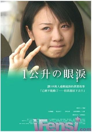 上榜理由: 这部电影是木藤亚也14岁到21岁期间中所写的日...