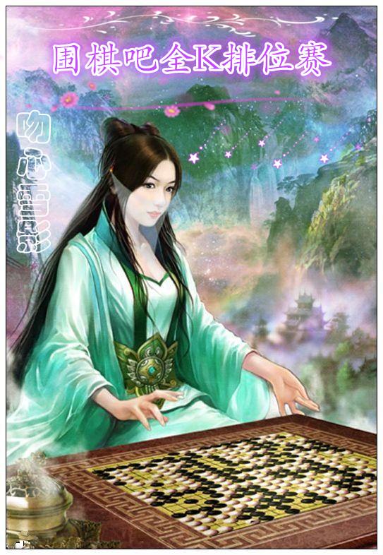 围棋吧的全K赛开战了,希望自己玩的开心,井冈山大学梧桐树下