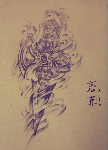 身的降魔杵手稿_纹身图案