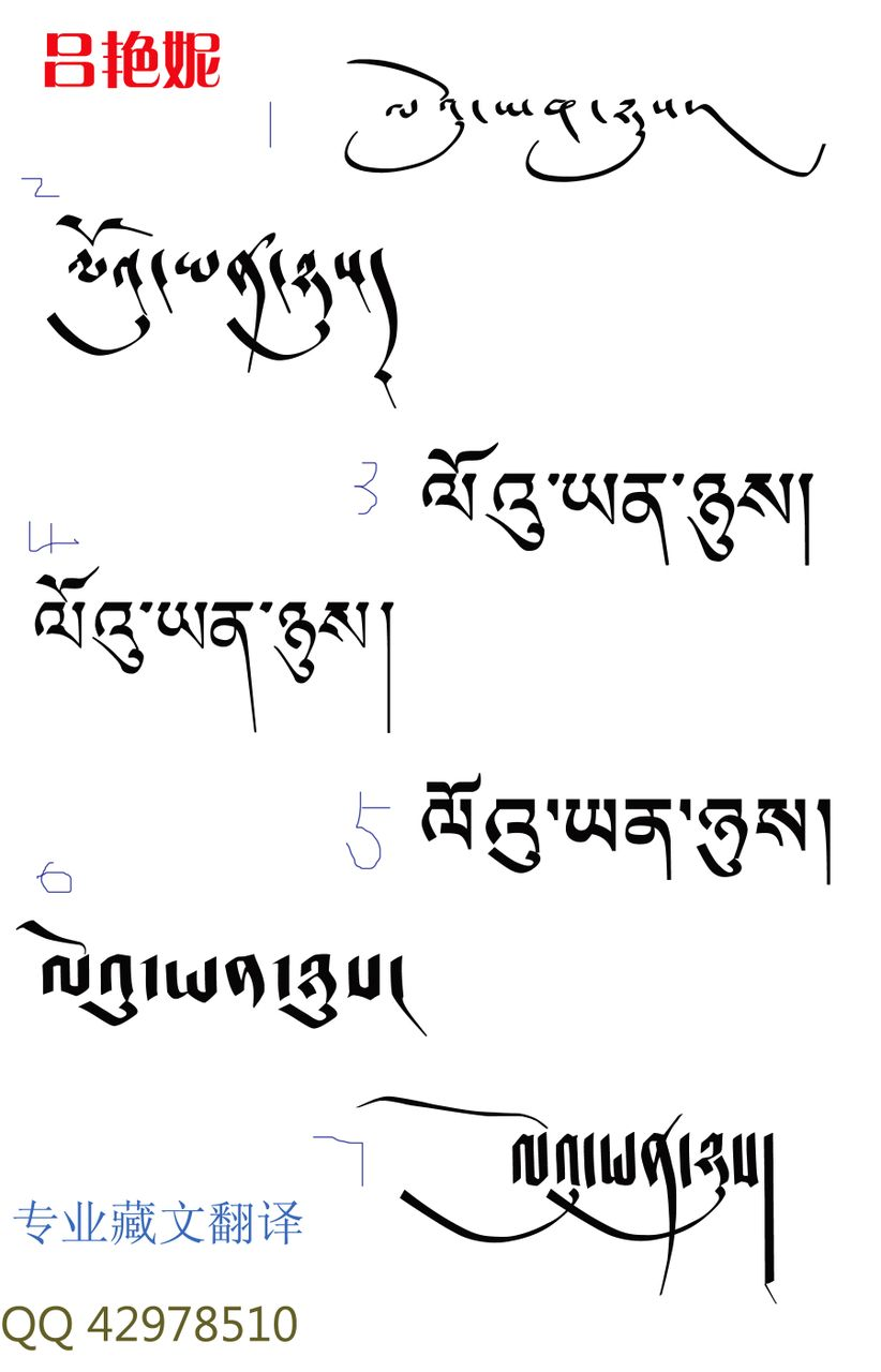 经典梵文纹身翻译对照素材第3页图片