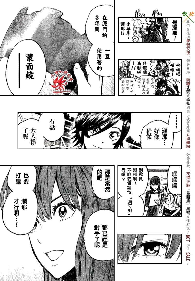 甲斐姬无惨妖气漫画