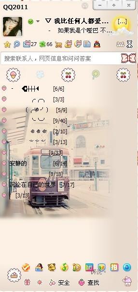 手机qq美化分组素材图片