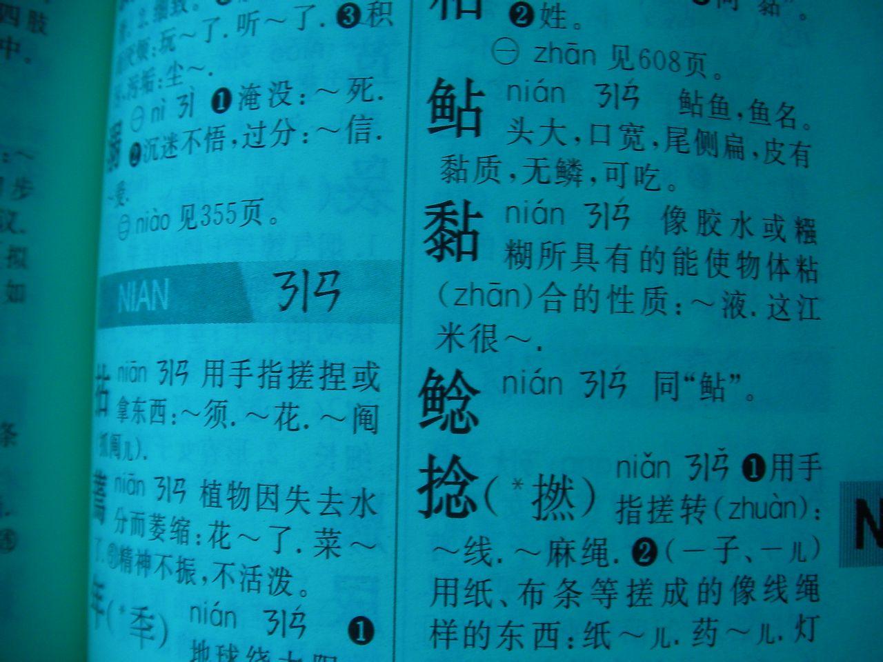 新华字典在线查字 词典在线查询 新华字典下载 笔画查询
