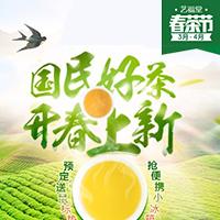 艺福堂春茶节最美声音