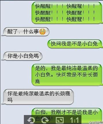 情侣间聊天搞笑对话