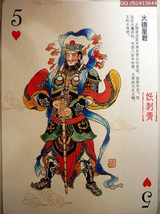 【文身素材专题贴--神话人物(中国古代图典)文身作品图片